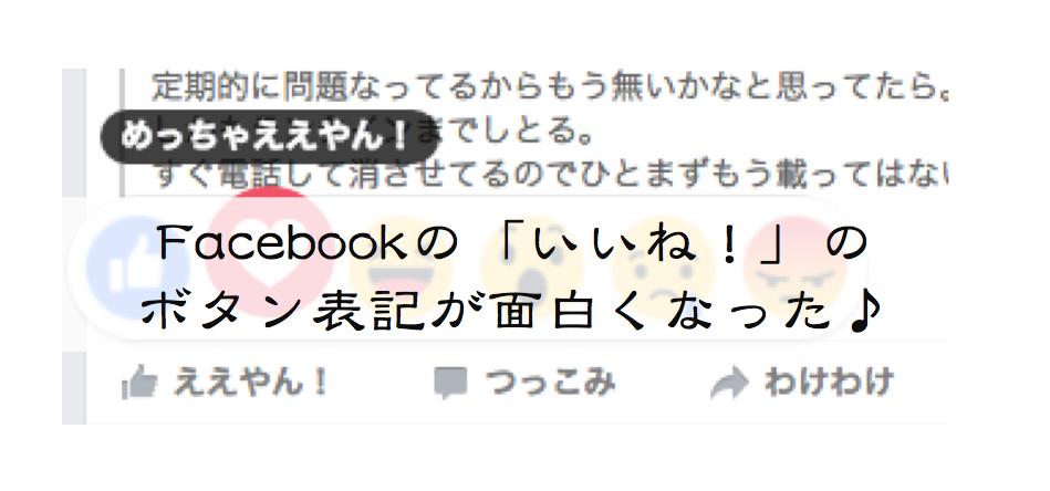 Facebookの超いいね!