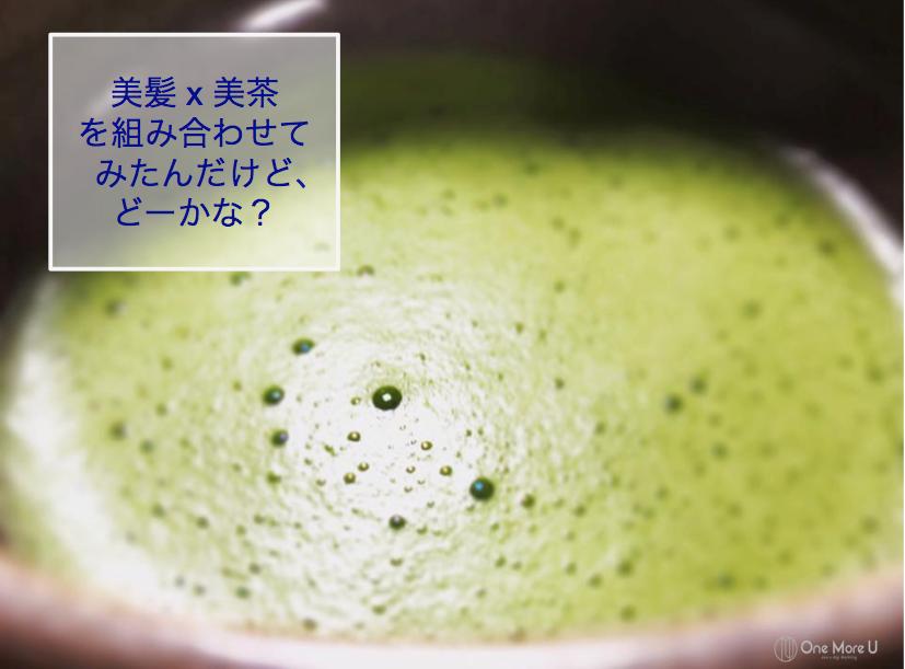 美髪 x 美茶(日本茶アンバサダー協会推薦企画)を組み合わせてみたんだけど、ど?