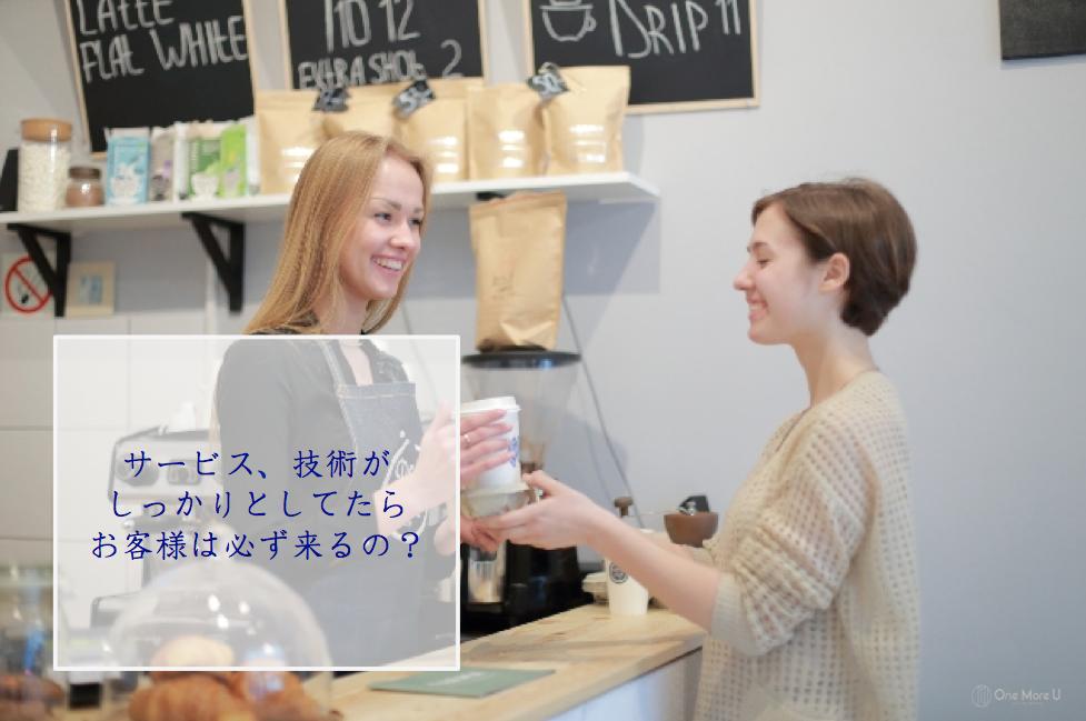 サービス、技術がしっかりしてたらお客さんは必ず来るの?