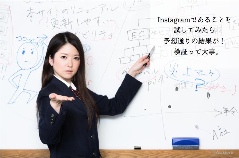 Instagram(インスタグラム)であることを試してみたら予想通りの結果が!