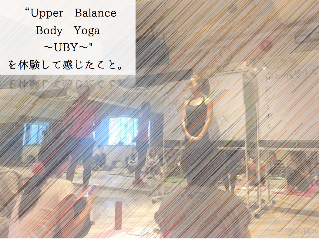 """""""Upper Balance Body Yoga 〜UBY〜"""" を初体験して感じたこと。"""