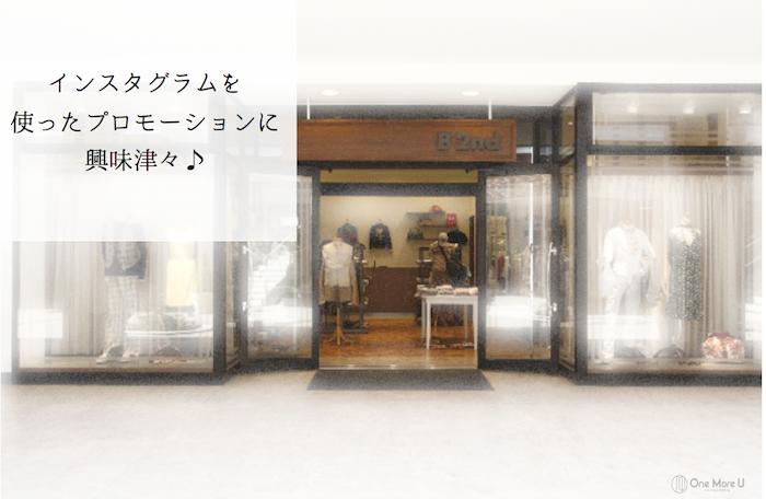 三井アウトレットB2nd