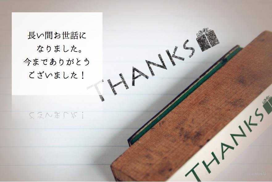 長い間お世話になりました。今までありがとうございました!