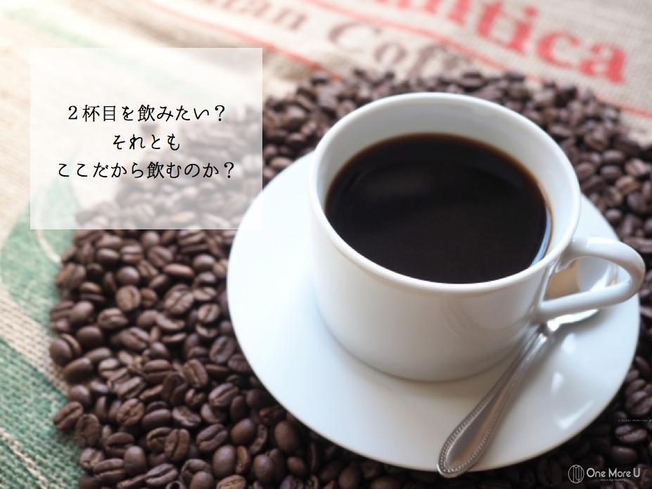 スターバックスの2杯目のコーヒー