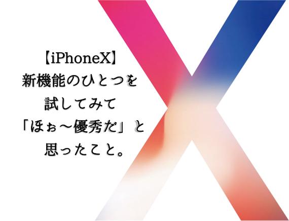 iPhoneXの顔認証