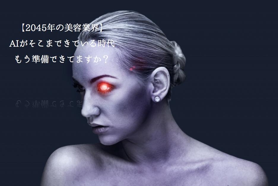 【2045年の美容業界】 AIがそこまできている時代 もう準備できてますか?