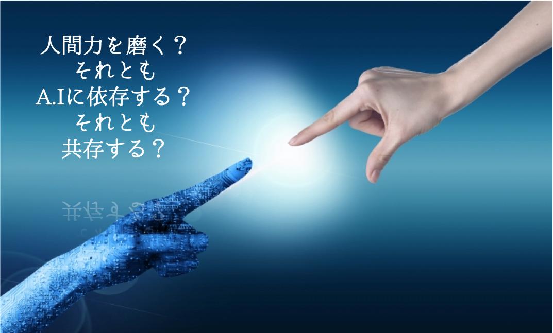 人間力を磨く? それとも A.Iに依存する? それとも 共存する?