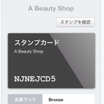 【売上アップの仕組み】ウェブ予約のアプリができたのご存知でしたか?美容室、ネイルサロン、マツエク、エステに朗報♪
