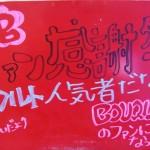 【看板POP】青山・外苑前にある美容室の噂の看板シリーズで遂に結果が出ました!