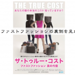 ザ・トゥルー・コスト(THE TRUE COST)を観てファストファッションを考える