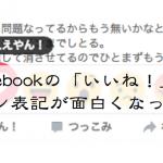 どんどん進化するFacebook!「いいね!」のボタン表記が面白い♪関西弁では?