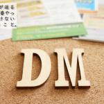 【効果のでるDM】あなたが送るDMで一番やってはいけない3つのこと。来たら嬉しいDMってどんなDMだろう?