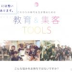 """[お知らせ] お客様への提案材料&教育ツール """" スタギャラ """" とは?"""