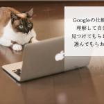 こうしたらみてもらえる!!Googleの仕組みを理解して自分を見つけてもらおう!選んでもらおう!