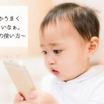 日本語URLを貼り付けるとなんだかうまくいかない人へ。短縮URLの活用方法。