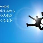 Googleさんの検索順位はどのように決まるの?これからの対処法とは?