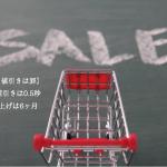 【理由なき値引きは罪】500円の値引きは0.5秒。500円値上げは6ヶ月。という事実。