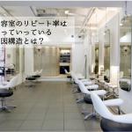 なぜ美容室のリピート率は低くなっていっているのか?その原因構造はとてもシンプルだった