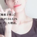【美容室版】売上アップの悩み、集客の悩みを抱えてる経営者様へ。売上が134.51%アップした理由。