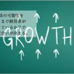 経営者が社員の可能性を信じてなければ、社員は何を教わっても成長しないのは当然