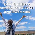 わいわい販促アナデジマーケティングスクール開校!