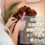 学ぶ前は美容師は技術重視!経験が大事!という思考でした。